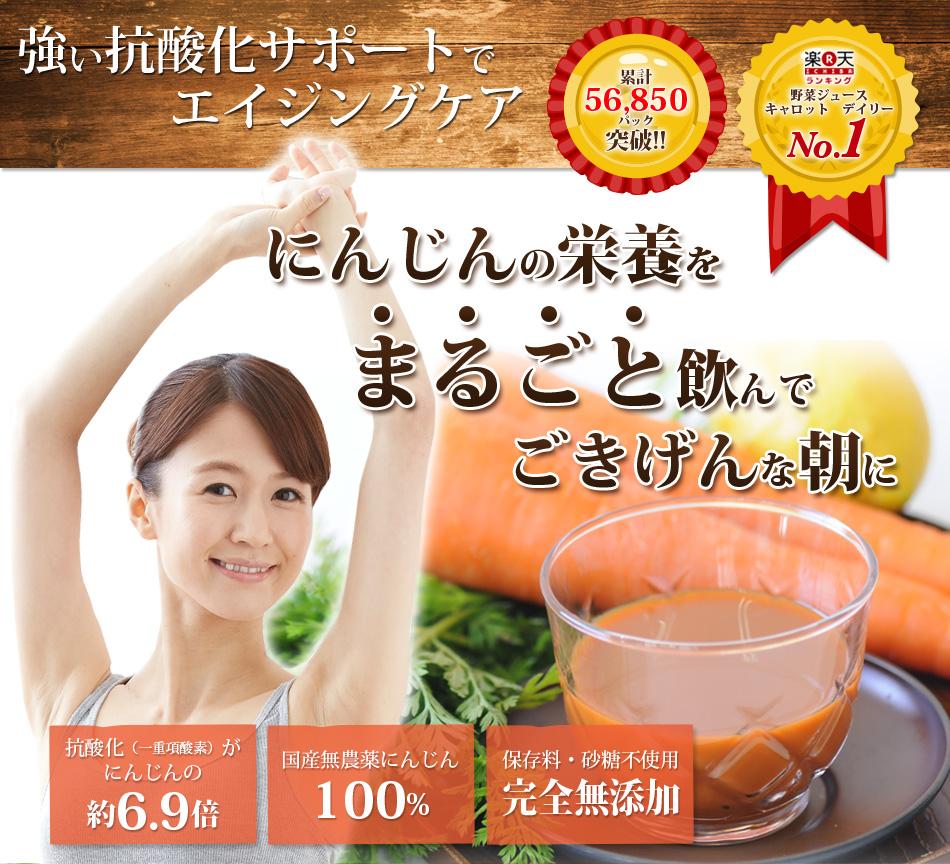 飲むエイジングケア「ピカイチ野菜くん」効果・成分・口コミは?!