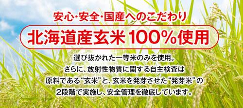 ファンケルから人気の発芽米が780円で試せる特別キャンペー中!!その成分や口コミはコチラから♪
