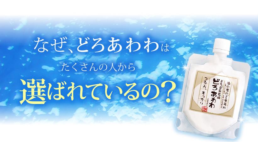 基礎化粧品『洗顔』!!人気の「どろあわわ」口コミの良い評価、悪い評価?!私には??