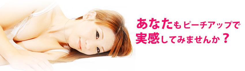 バストアップサプリ【ピーチアップ】高級成分プラエリア配合、美容成分もたっぷり♪ その効果・実力は?!