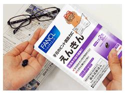目の疲れ…。ファンケルから人気の「えんきん」が特別キャンペーンで一ヵ月分が1000円でお試し可能♪