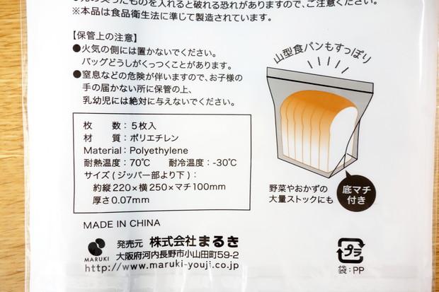 セリア・フリーザーバッグ食パン用②