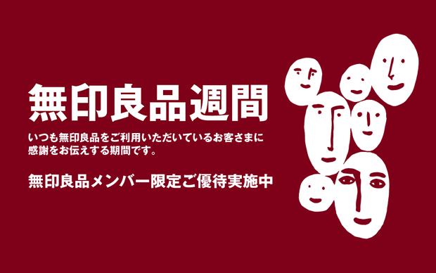 2018.9月・無印良品週間①