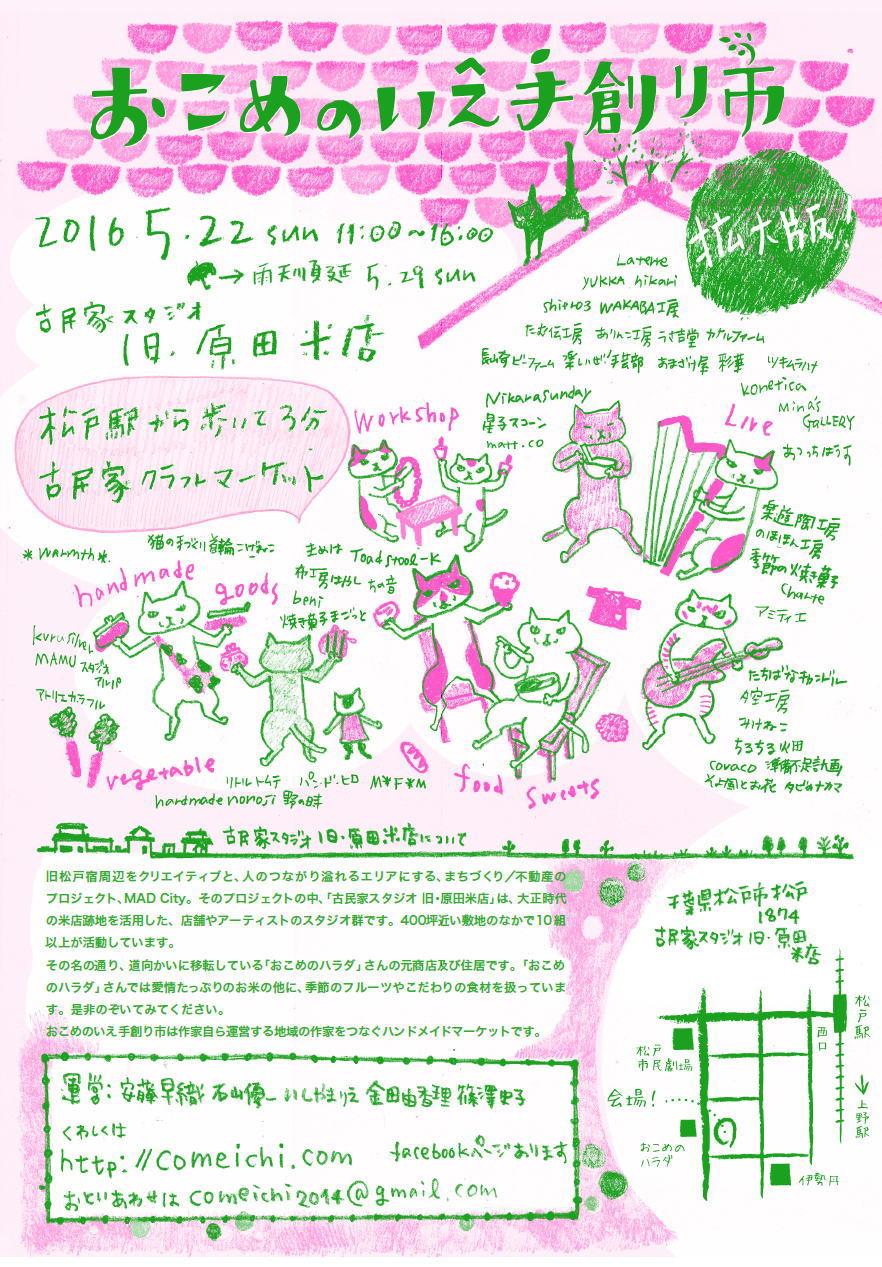 1605_matsudo01.jpg