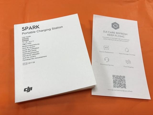 スパーク専用充電器6