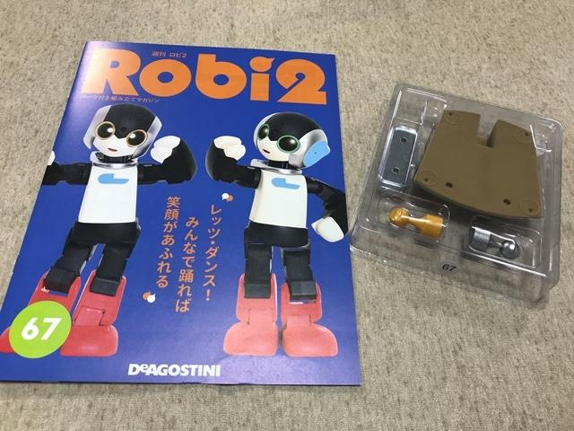 ロビ2 66号・67号3