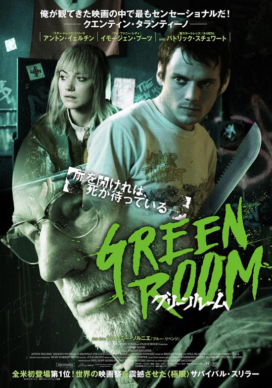 No1536 『グリーンルーム』
