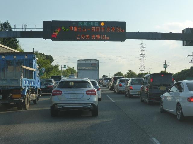 自宅まで後数Kmで車内から異臭が!!